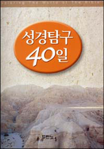 성경탐구40일(Exploring The World Of The Bible) 표지
