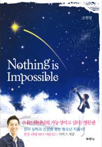 nothing is impossible 표지