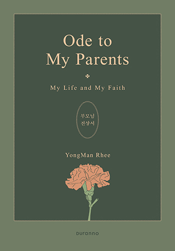 Ode to my parents(부모
