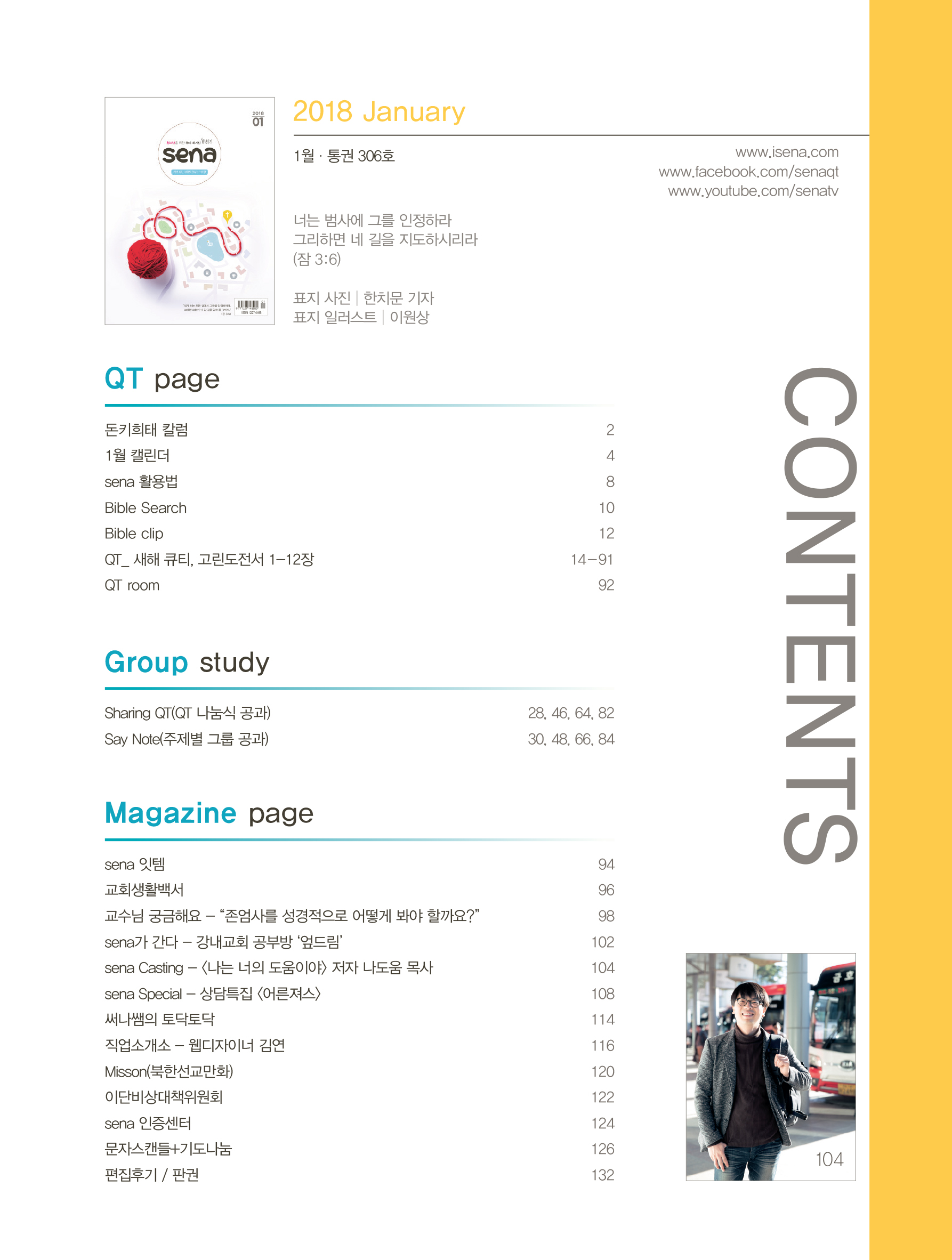 201801 contents