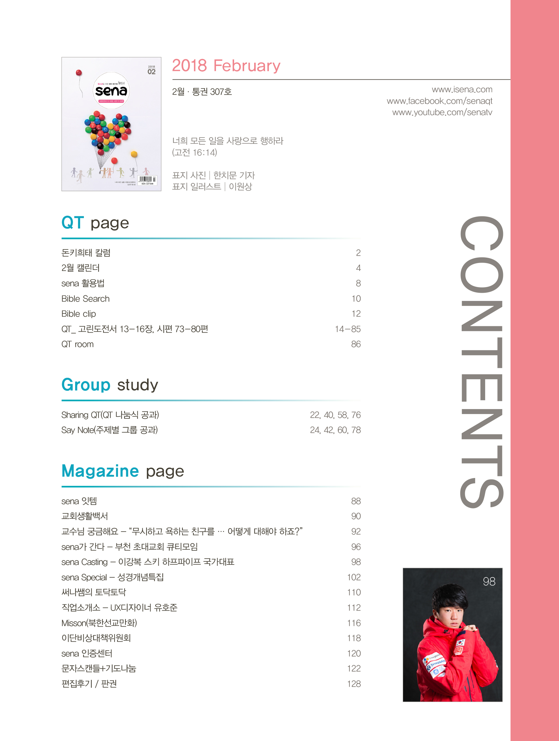 201802 contents