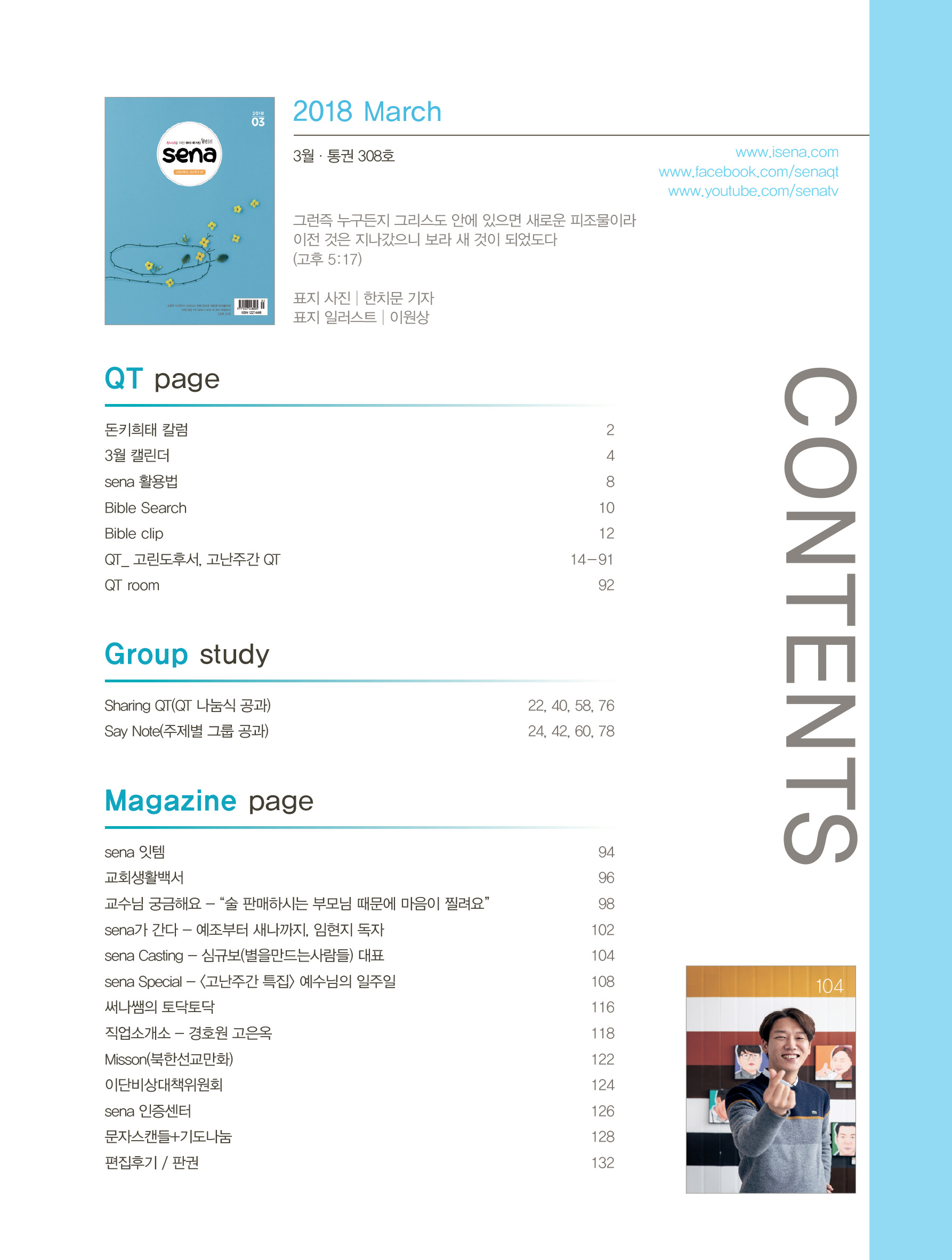 201803 contents