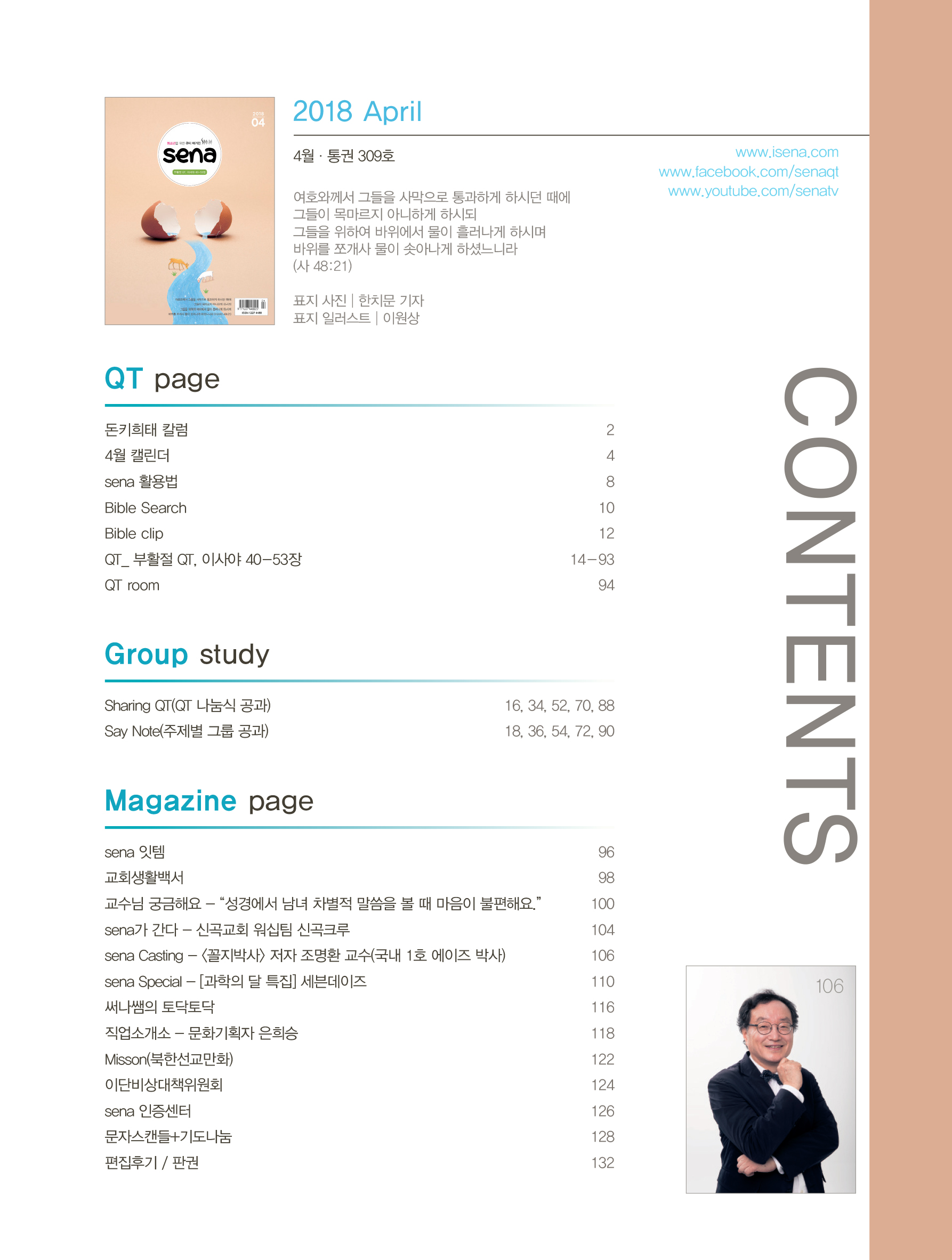 201804 contents