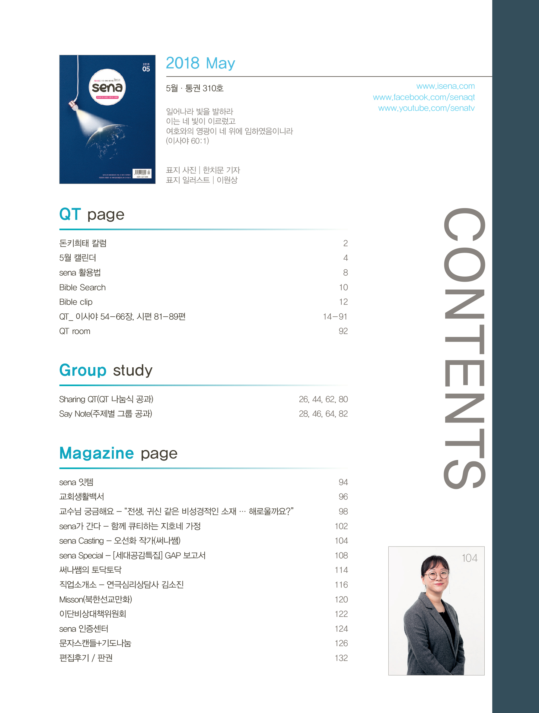 201805 contents