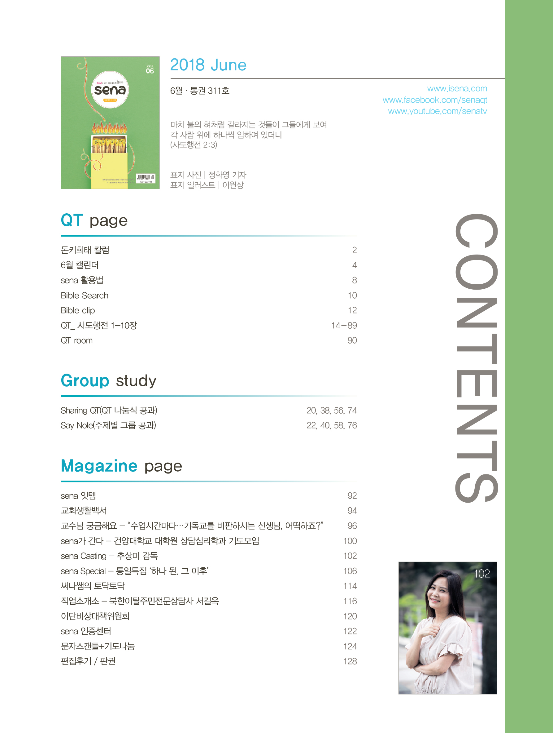 201806 contents