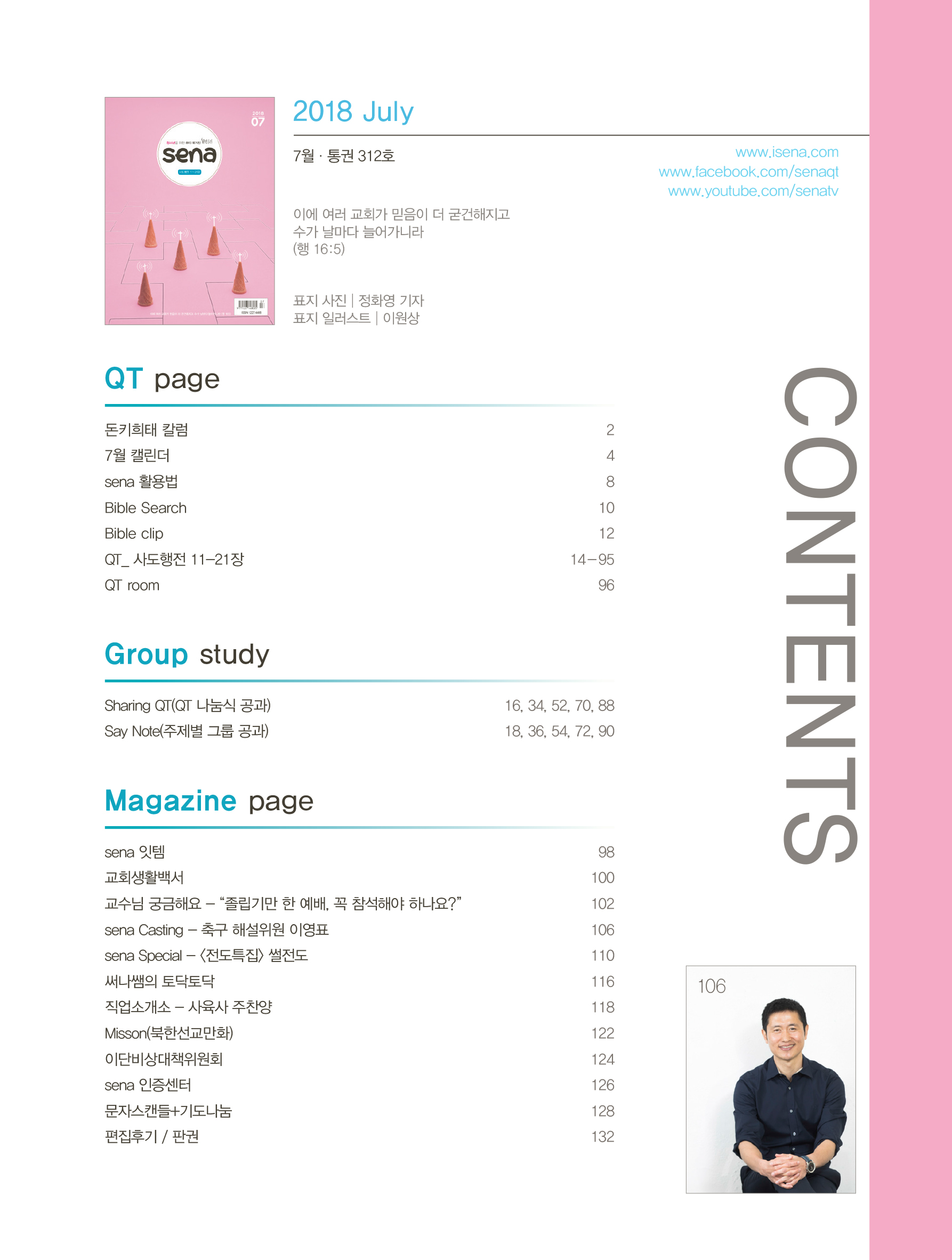 201807 contents