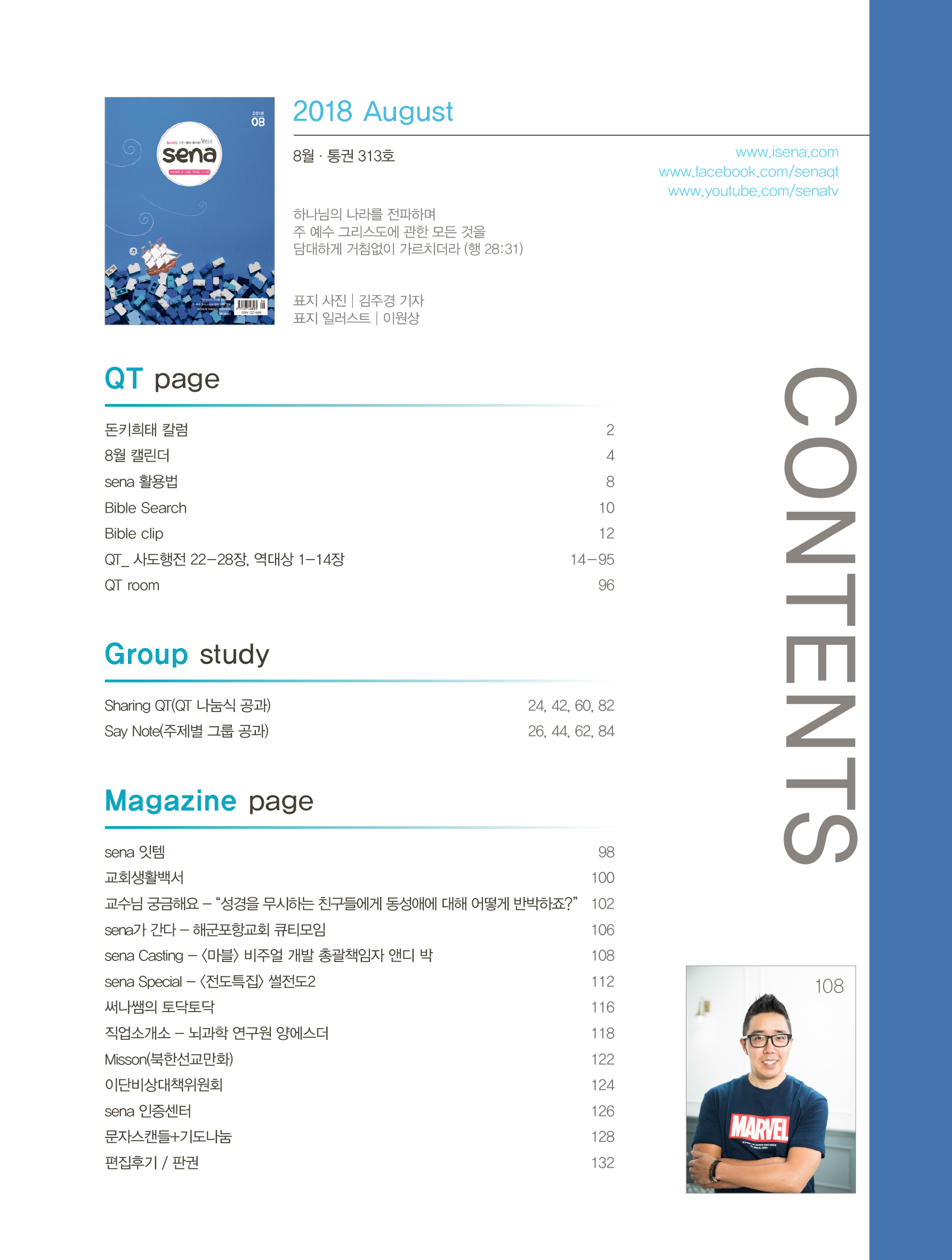 201808 contents