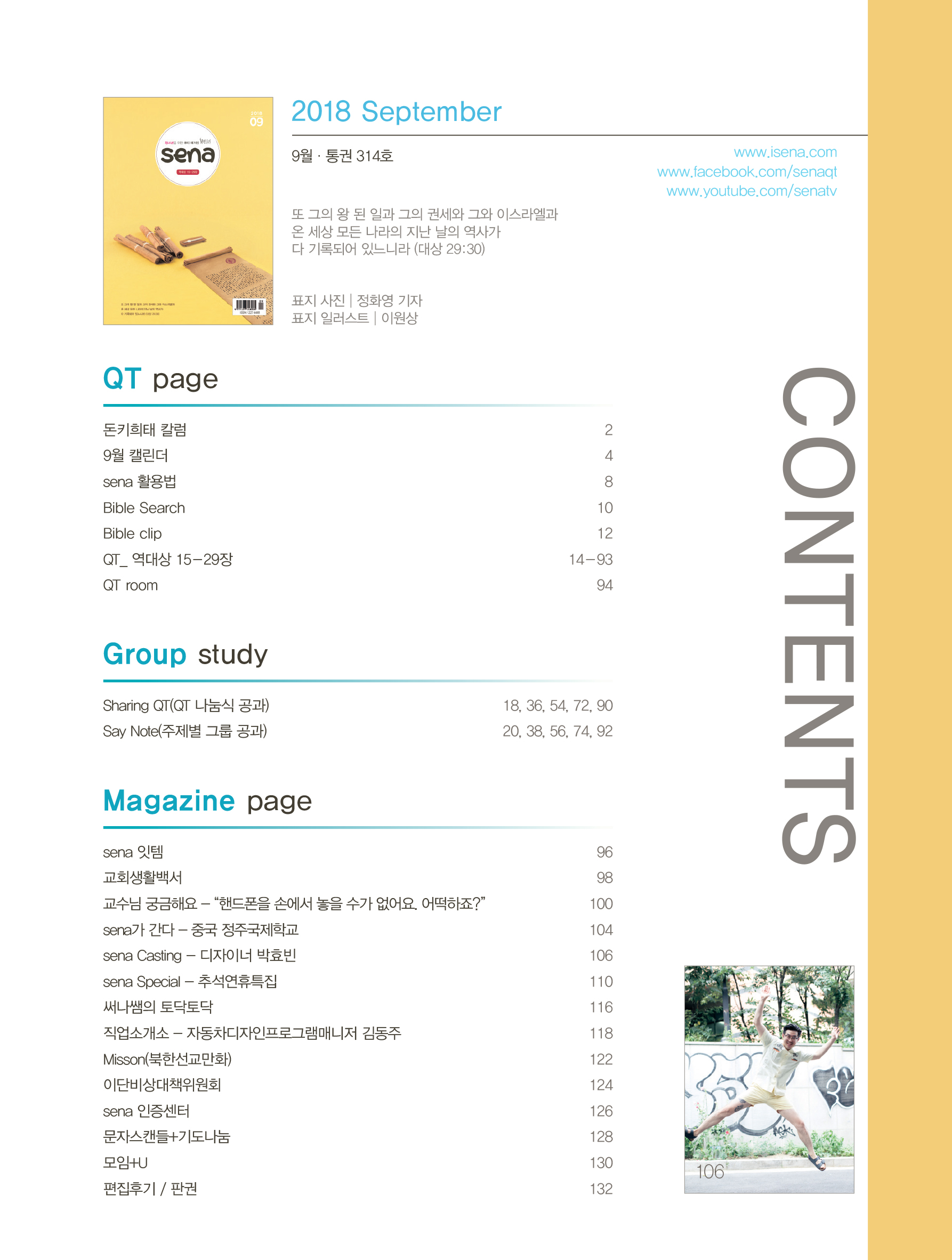 201809 contents
